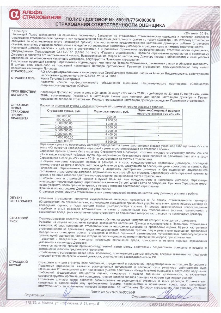 Оренбург оценка часов янтарь боем продать с часы